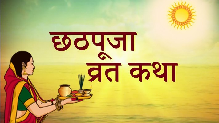 Chhath puja ka mahtva katha in hindi