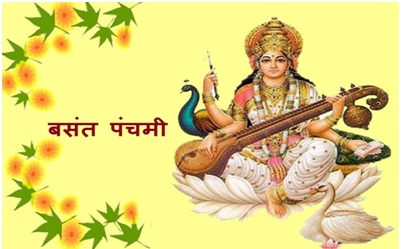 Basant panchami in hindi