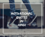 World Best Motivational Quotes in hindi