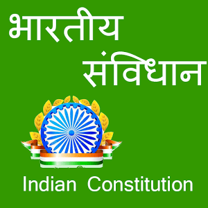 intresting fact of Indian constitution in hindi