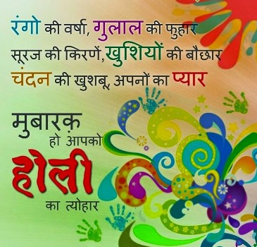 Best Happy Holi Wishes in Hindi, Best Happy Holi Quotes, WhatsApp Messages, Happy holi Facebook Status & Gif Images Rangapanchami, & Dhulandi