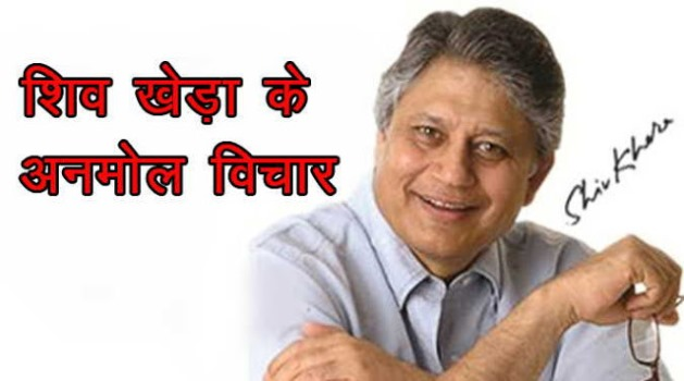 Shiv khera Quotes Thought in hindi