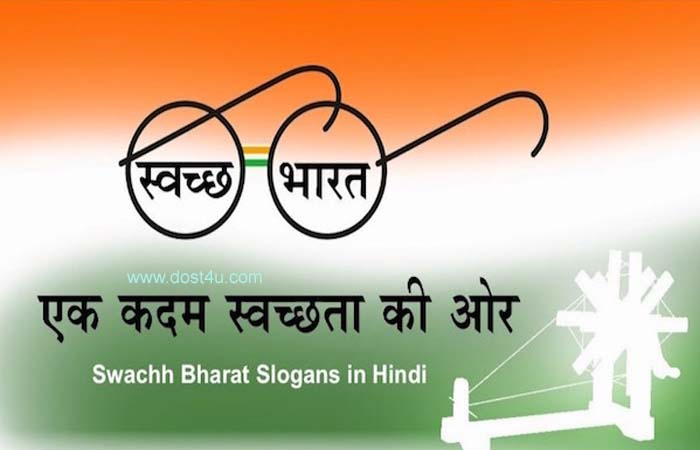 51 Best slogans on cleanliness Swachh Bharat in hindi