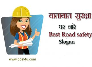 Best Road Safety Slogan in hindi