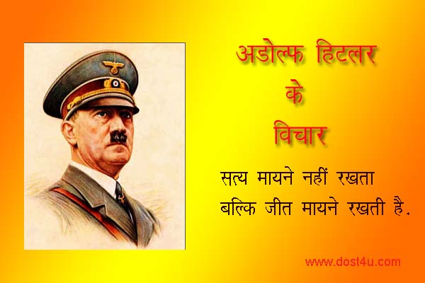 Adolf Hitler Quotes thought in hindi
