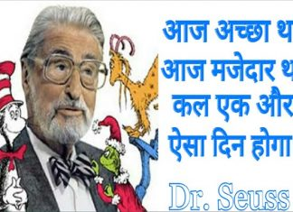 Best Dr Seuss Quotes in hindi english