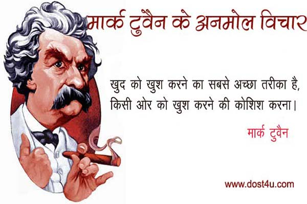 Best Mark Twain Quotes in hindi English