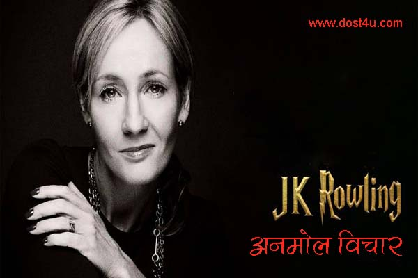 J.K. Rowling Quotes in Hindi
