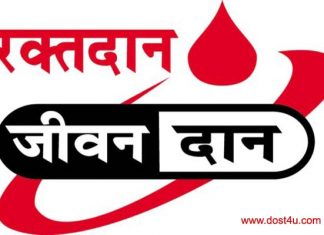 Best Blood donation slogan in hindi english