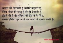 Best Life shayari in hindi