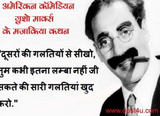 Groucho Marx Quotes in hindi english