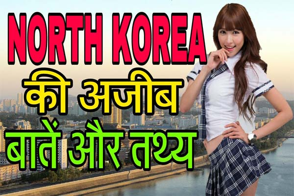 Interesting fact about north korea in hindi
