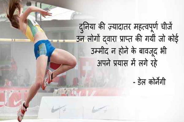 Best Inspirational Motivational Quotes in hindi