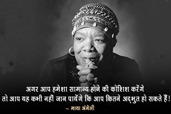 Best Maya Angelou Quotes in hindi English
