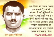 Ramprasad Bismil story in hindi