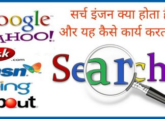 search engine kya hota hai hindi